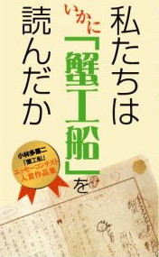 4.%20How%20We%20Read - Commercial Appetite and Human Need: The Accidental and Fated Revival of Kobayashi Takiji's Cannery Ship