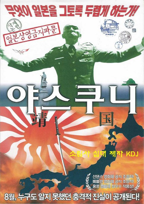 Poster for South Korea release