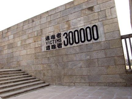 http://japanfocus.org/data/Nanjingmem.300,000.jpg