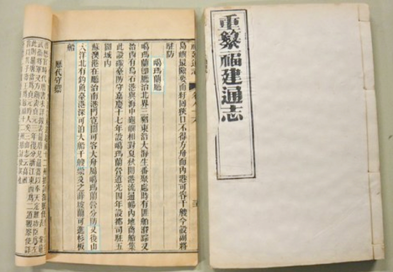 Diaoyu Island is recorded under Kavalan, Taiwan, in Revised Gazetteer of Fujian Province (ROC) or Gamalan, Taiwan in the Recompiled General Annals of Fujian (PRC) in 1871. (Source: New York Times, September 19, 2012)
